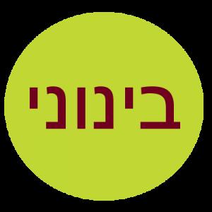 """בינוני (20-22 יח')- 140 ש""""ח"""