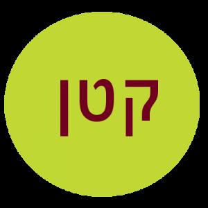 """קטן (14-16 יח')- 100 ש""""ח"""